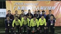 2018广东联盟杯肇庆赛区亚军球队——耀星足球俱乐部