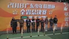 2018广东少年联盟杯全省总决赛火热开幕