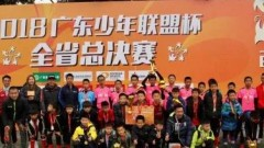2018广东少年联盟杯全省总决赛圆满闭幕