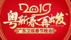 大年初一,广东卫视春晚群英荟萃、惊喜开年!