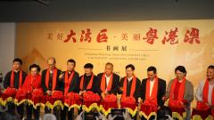 """翰墨丹青  美丽湾区 -------""""美好大湾区,美丽粤港澳""""大型书画展在广州开幕"""
