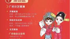 一图读懂2019年广府庙会,快速get今年新玩法!