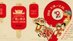 """传承中华优秀传统文化 """"领秀""""大湾区文化融合  2019广府庙会与您幸福相约"""