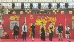 2019广府达人秀pk赛