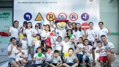 优悦FM105.7携手深圳宝创——2018 BMW儿童交通安全训练营圆满落幕