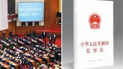 习近平:在新的起点上深化国家监察体制改革