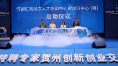 贺州市举行2019年国家特聘专家创新创业交流会