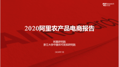 阿里发布《2020农产品电商报告》:去年全平台农产品交易额2000亿,数字农业将成风口