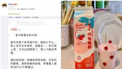 一款草莓牛奶代购价格达150元一瓶?