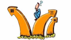 监管者严查新三板投资者 三分之一账户不合格