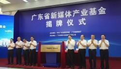 又一个百亿!广东省新媒体产业基金揭牌!这些产业要腾飞!