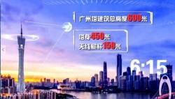 """广东卫视《生活大数据》带你放眼全球,让你心中有""""数"""""""