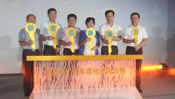 2016广东年度经济风云榜主题活动正式启动