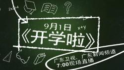 9月1日广东新闻频道特别直播节目《开学啦》