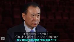 福布斯专访中国超级富豪王健林