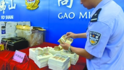 广州捣毁特大制售假币窝点 大量20元假币流入多地