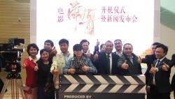 中国首部精准扶贫大型励志传记电影《南哥》在广州开机