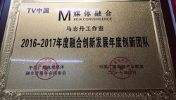 """喜讯!我台""""马志丹工作室""""斩获广电媒体融合发展年会两项创新大奖"""