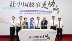 """""""陈星工作室""""研讨会在广州举办 岭南方言文化传承保护中心启动"""