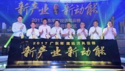 2017广东年度经济风云榜评选启动