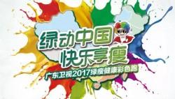 彩色跑8月20日登陆深圳 喊你来深圳喷水呢!