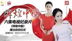 纪录片《辉煌中国》即将开播 这场直播你不能错过!