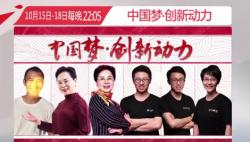 """《中国梦·创新动力》广东卫视四集连播 向""""十九大""""献礼!"""