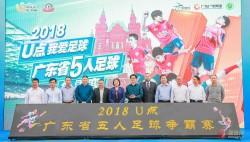 """2018 U点""""我爱足球""""广东省五人足球争霸赛拉开战幕"""
