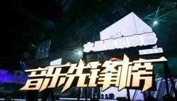 《音乐先锋榜》三十载荣耀盛典闪耀羊城