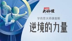 逆境的力量!中國短道速滑隊總教練李琰做客廣東衛視《學而思大師課》!