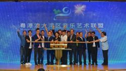 粵港澳大灣區音樂藝術聯盟成立 聯手推進三地音樂文化發展