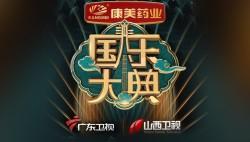 《国乐大典》亮相德国!中国节目模式分享首次进入欧广联活动版块