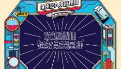 """广东卫视《老广的味道》撬动味蕾 """"超级食货星球""""吹响吃货集结号"""