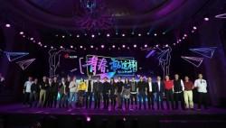 广东卫视《青春,就这样!》打造青春新榜样!