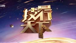 7年时光铸就热血匠心 广东卫视《2018技行天下》11月13日将开播