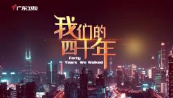 广东卫视即将播出《我们的四十年》以革新精神致敬伟大时代