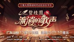 音乐节目?#40723;?#36825;么玩?广东卫视《流淌的歌声》用流行经典挖掘