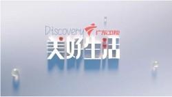 """""""携手走在前列""""改革振兴广东卫视2019北京提案恳谈大会举行"""