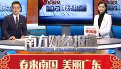 《南方财经报道》新春特辑 春来南国 美丽广东