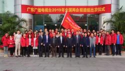 贝斯特客户端2019年全国两会赴京报道组正式出发