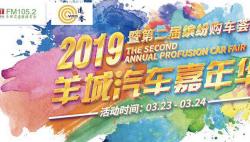 2019羊城汽車嘉年華暨第二屆繽紛購車薈在廣州舉行