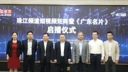 新时代 新珠江 新作为 珠江频道短视频矩阵暨《manbetx手机版 - 登陆名片》启播仪式隆重举行