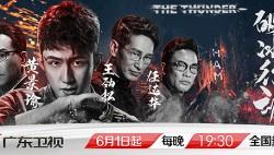 广东卫视缉毒大剧《破冰行动》6月1日每晚19:30播出