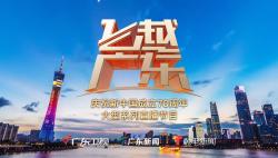 你有多了解廣東?大型系列直播節目《飛越廣東》來啦!