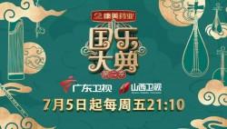 《國樂大典》第二季尋樂人海報首發!國風勾勒云煙萬象