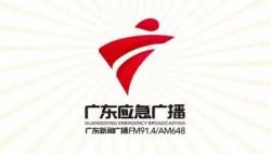 廣東應急廣播首播成為省應急管理信息廣播首發權威平臺