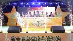 《第六屆粵語歌曲排行榜》首輪打榜音樂會清遠舉行