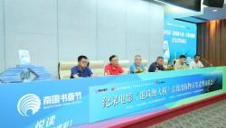 纪录电影《港珠澳大桥》音像出版物南国书香节首发