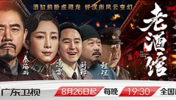 陈宝国秦海璐广东卫视《老酒馆》开门迎客