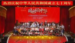 國樂頌中華!廣東省慶祝新中國成立70周年民族音樂會今晚廣東衛視播出